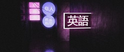 Japan Cyberpunk Shantytown